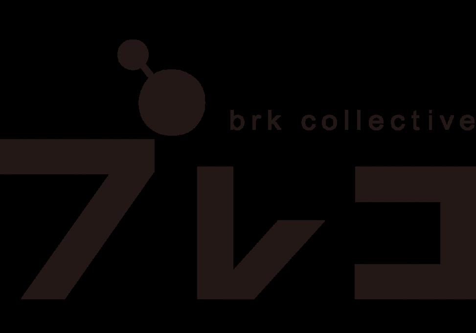 ブレコ(brk collective)