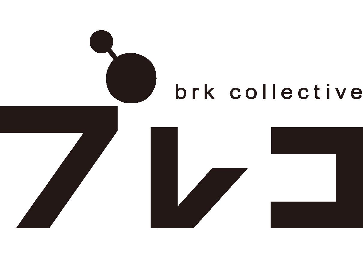 ブレコ|一般社団法人brk collective